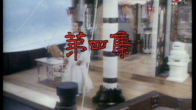 楚留香 第04集