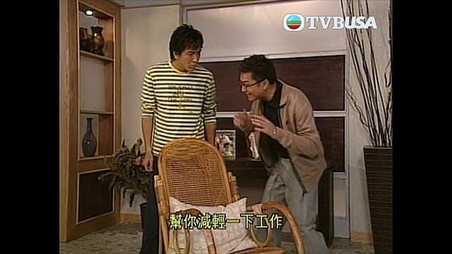 愛情全保 第14集