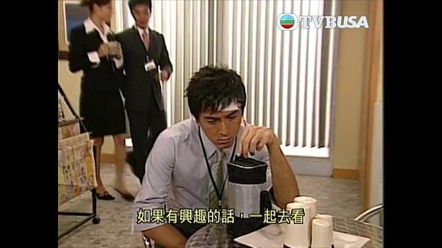 愛情全保 第13集