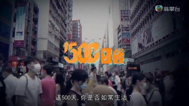 500日後 第03集