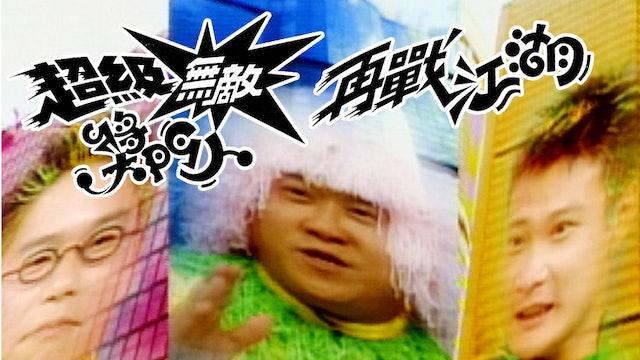 超級無敵獎門人之再戰江湖 Movie Buff Championship (Sr.2)