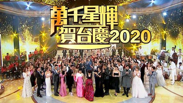 萬千星輝賀台慶 TVB 53rd Anniversary Gala