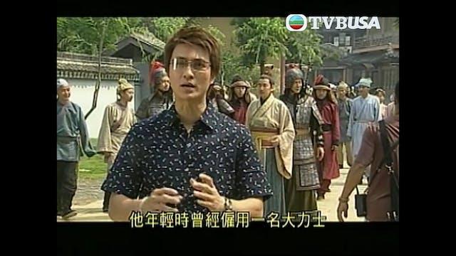 楚漢驕雄 第09集