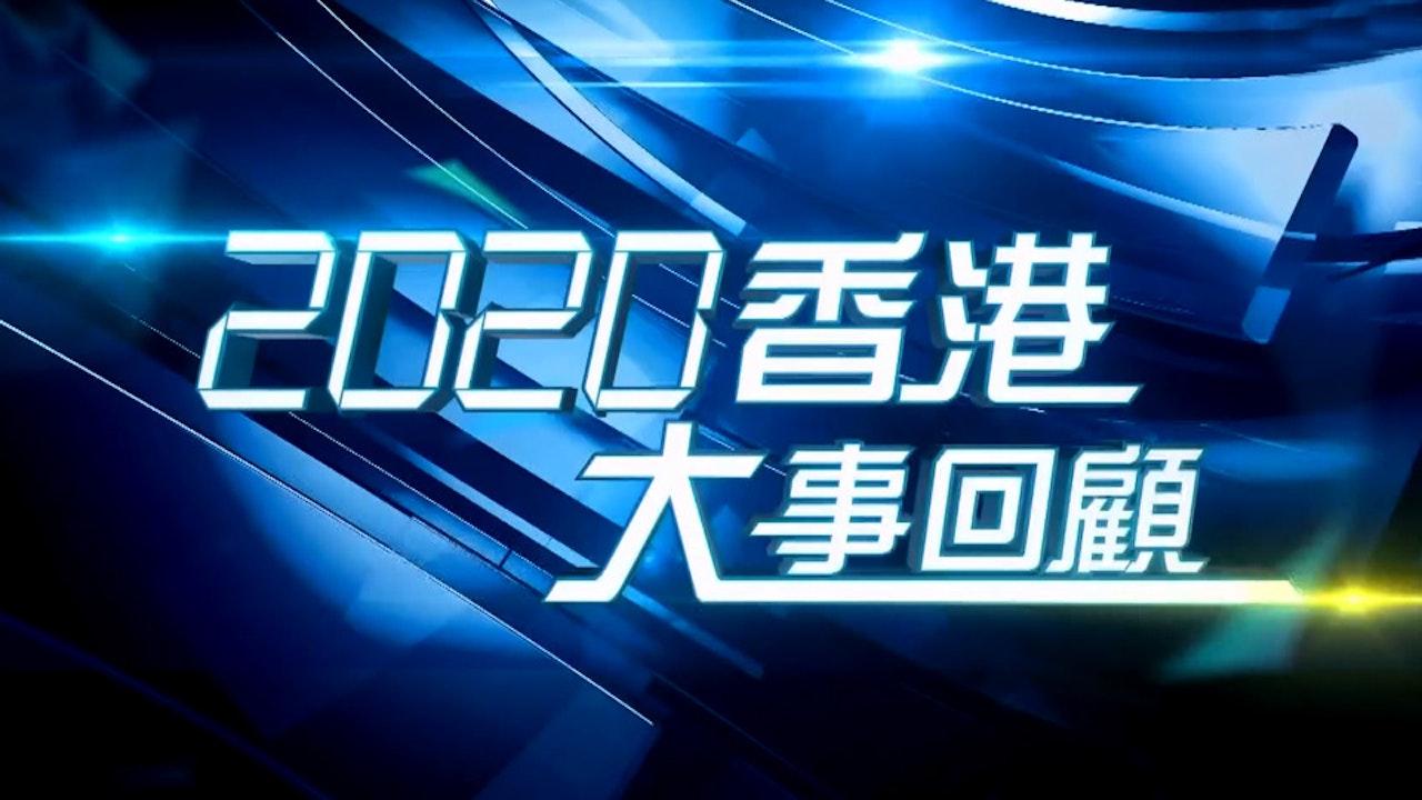 2020香港大事回顧 Hong Kong Review 2020
