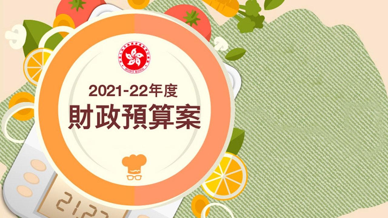 2021/2022財政預算案 Budget Address