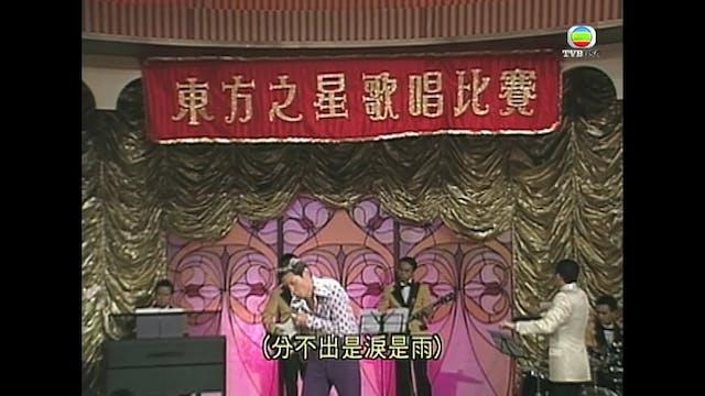 東方之珠 第08集