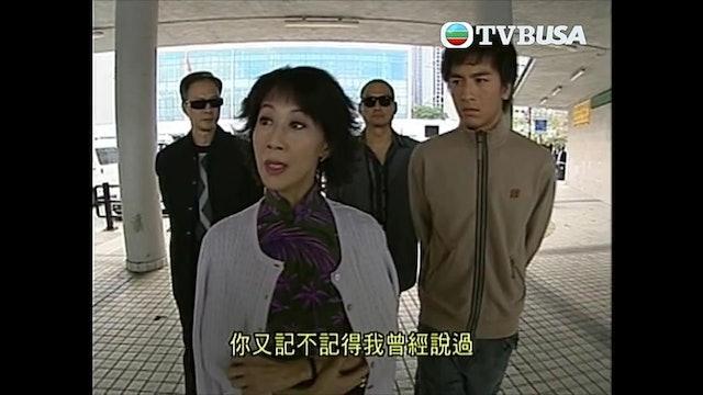 愛情全保 第20集