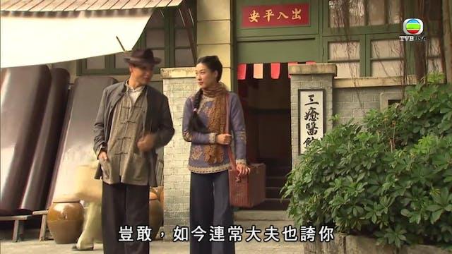 大藥坊 第13集