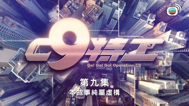 C9特工 第09集