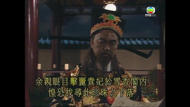 包青天 第72集