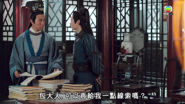包青天再起風雲 第09集