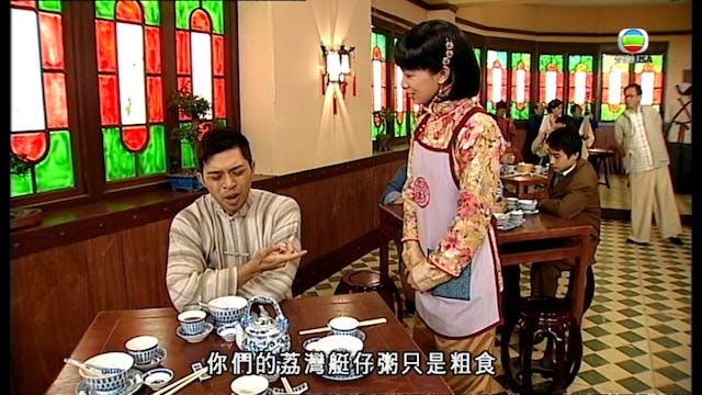 東山飄雨西關晴 第23集