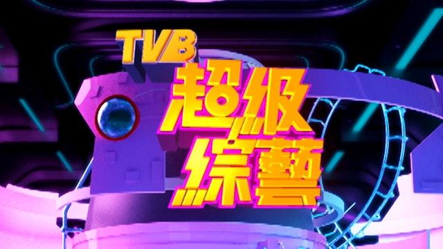 超級綜藝隆重登場 Super Variety Show Reel