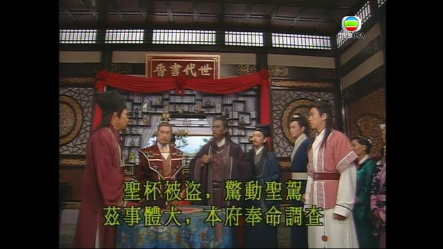 包青天 第43集