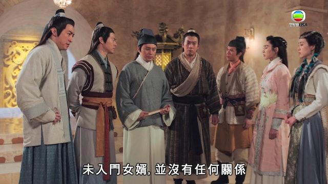 包青天再起風雲 第02集