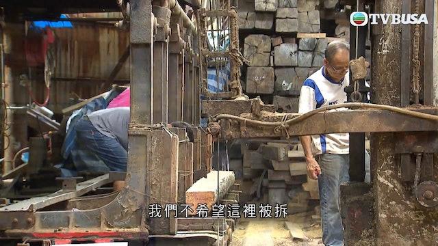 探古尋源   09.09.2020  鎅木業與木廠(一)
