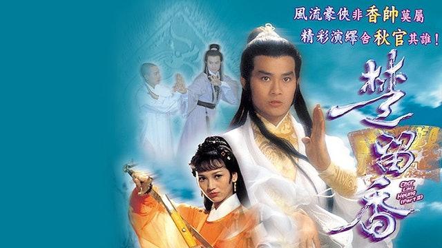 楚留香 Chor Lau Heung