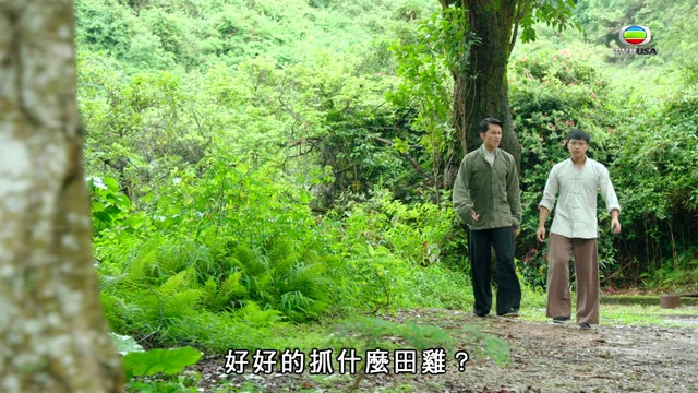大醬園 第07集