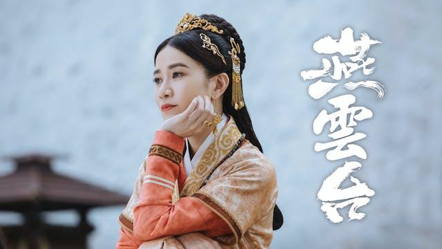 燕雲台 The Legend of Xiao Chuo