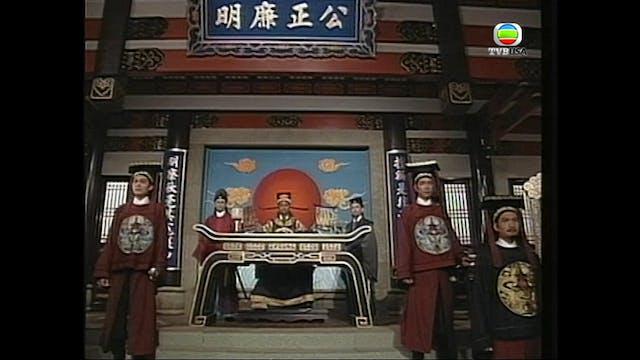 包青天 第77集