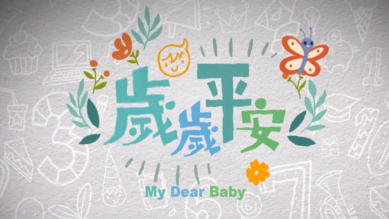 歲歲平安 My Dear Baby