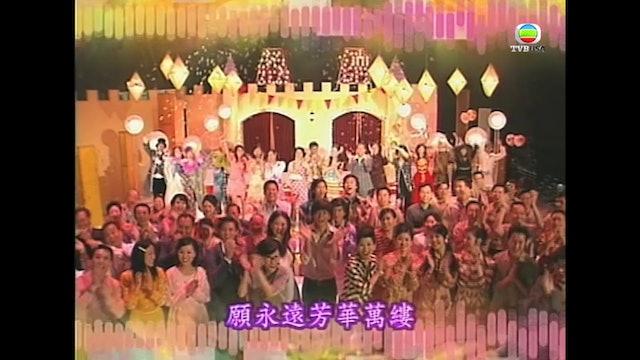 東方之珠 第06集