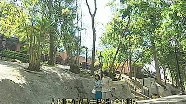 東方之珠 第05集