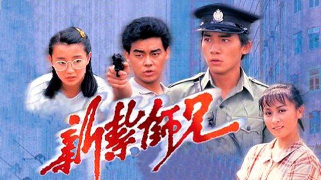 新紮師兄 Police Cadet '84