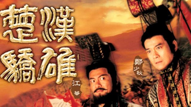 楚漢驕雄 The Conqueror's Story