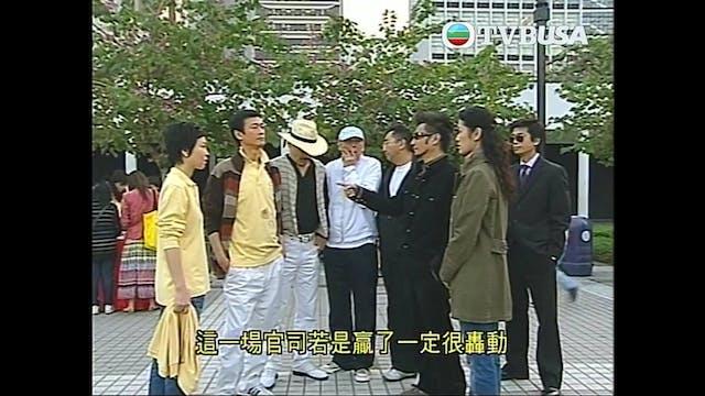 潮爆大狀 第09集