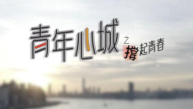 青年心城之撐起青春 Heart City Hong Kong, Prop Up Youth