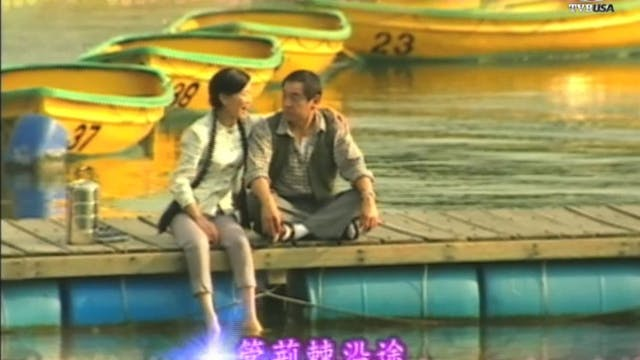 東方之珠 第30集