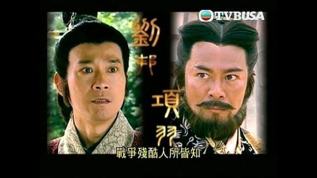 楚漢驕雄 第22集
