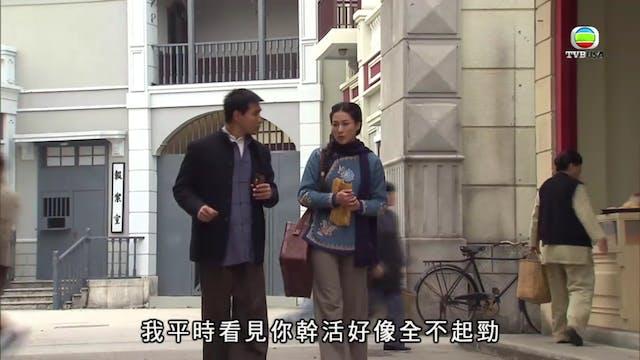 大藥坊 第12集