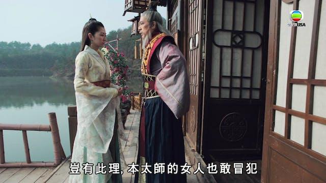 包青天再起風雲 第24集