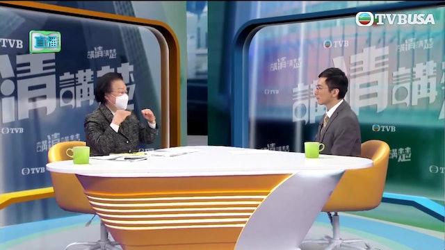 講清講楚   11.15.2020   譚惠珠
