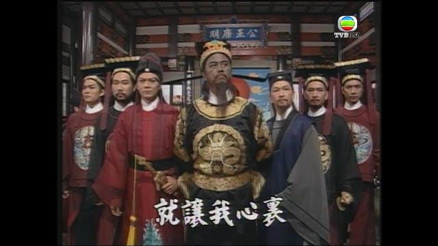 包青天 第59集