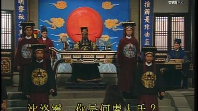 包青天 第61集