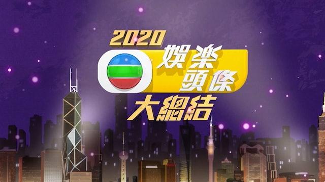 2020娛樂頭條大總結 E-News Yearender 2020