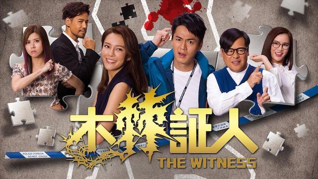 木棘証人 The Witness