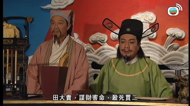 大冬瓜 第11集