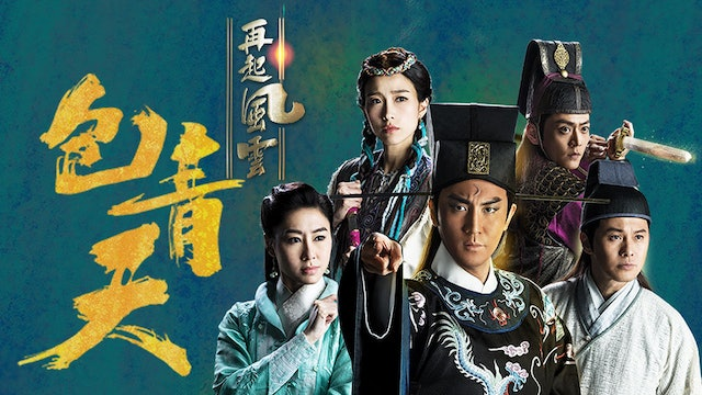 包青天再起風雲 Justice Bao: The First Year
