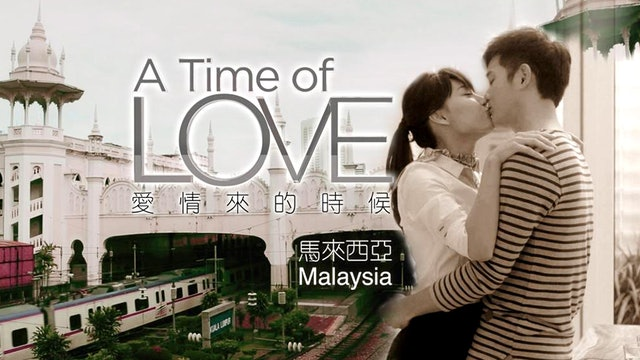 愛情來的時候 馬來西亞篇 A Time Of Love - Malaysia