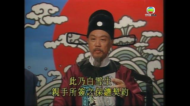 包青天 第69集