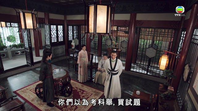 包青天再起風雲 第10集