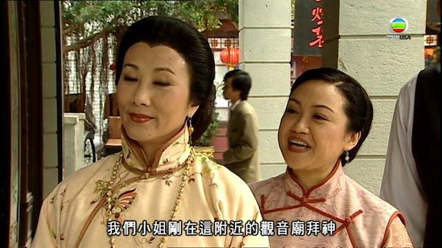東山飄雨西關晴 第14集