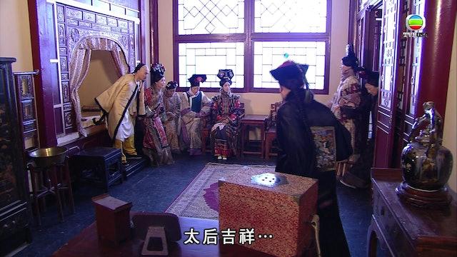 大太監 第11集