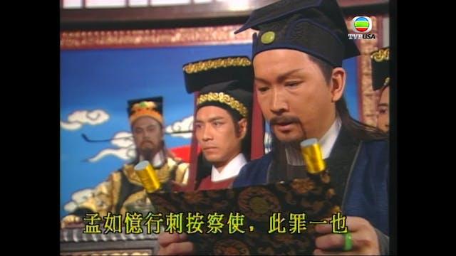 包青天 第05集