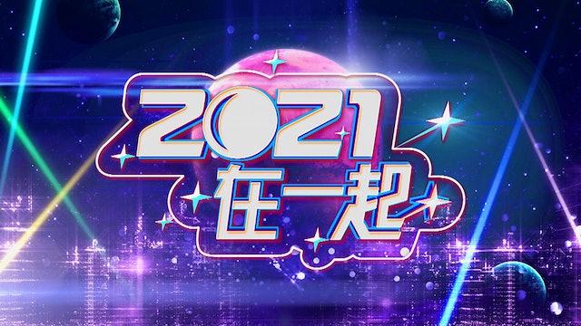 2021在一起 Happy Together 2021
