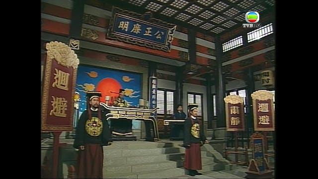 包青天 第52集